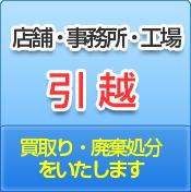 example2 店舗・事務所・工場の引越し