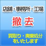 example3 店舗・事務所・工場の撤去